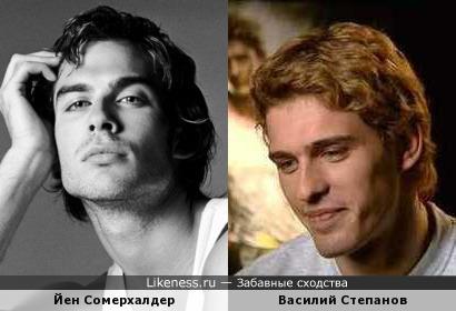 Йен Сомерхалдер похож на Василия Степанова