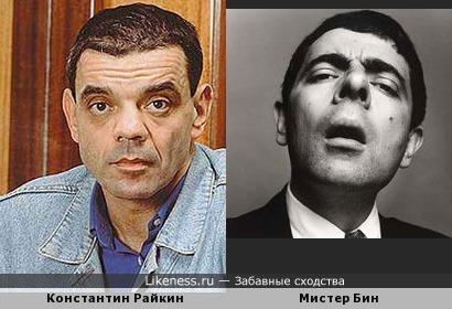 Константин Райкин похож на Мистера Бина