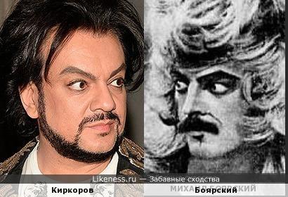 Киркоров похож на Боярского