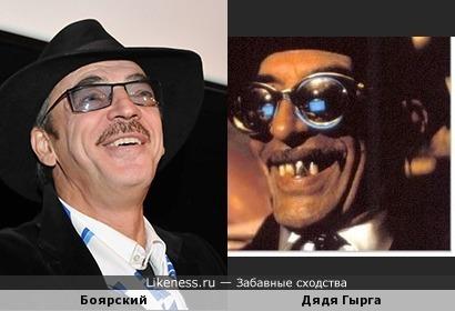 Боярский похож на Дядю Гырга
