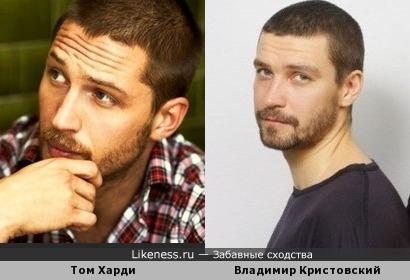 Том Харди похож на Владимира Кристовского