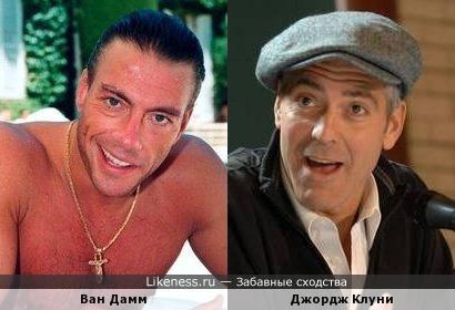 Джордж Клуни похож на Ван Дамма