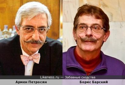 Армен Петросян похож на Бориса Барского