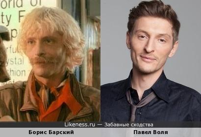 Борис Барский похож на Павела Волю