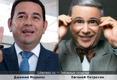 Джимми Моралес похож на Евгения Петросяна