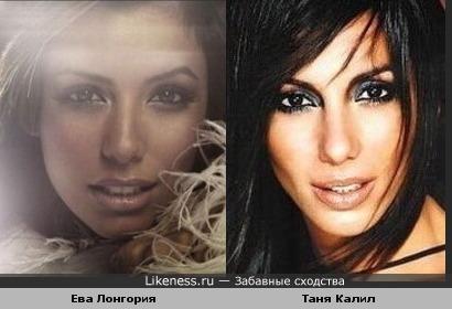 Ева Лонгория и Таня Калил похожи