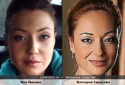 Яна Львова и Виктория Тарасова одно лицо!