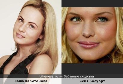 Кейт Босуорт и Саша Харитонова похожи