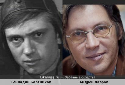 Андрей Лавров и Геннадий Бортников