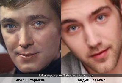 Вадим Головко похож на Игоря Старыгина
