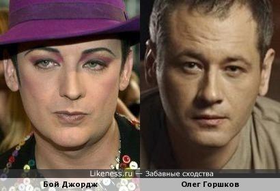 Бой Джордж и Олег Горшков