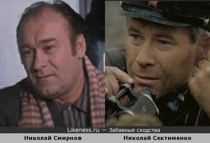 Николай Смирнов и Николай Сектименко