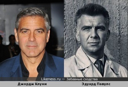 Клуни смахивает на Павулса