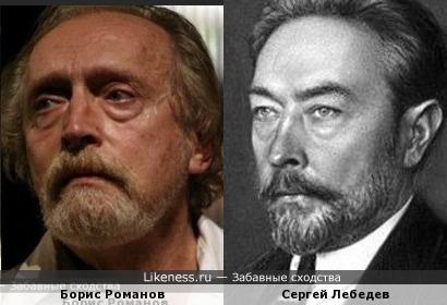 Борис Романов и Сергей Лебедев схожи