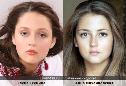 Елена Есенина и Анна Михайловская похожи