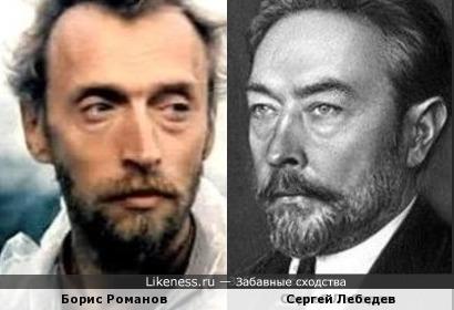 Борис Романов И Сергей Лебедев схожи.