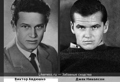 Виктор Авдюшко и Джек Николсон.