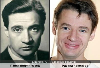 Павел Шпрингфелд и Эдуард Чекмазов