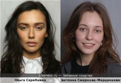 Ольга и Светлана схожи.