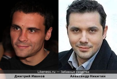 Александр Никитин и Дмитрий Иванов похожи.