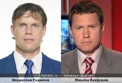 Максим Вахрушев и Владислав Радимов