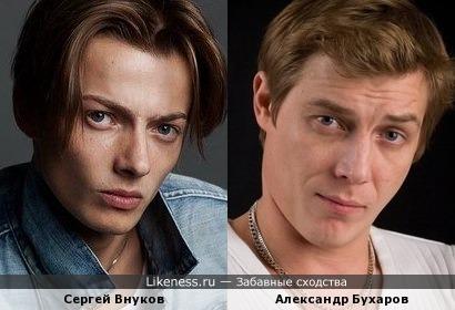 Сергей Внуков похож на Александра Бухарова