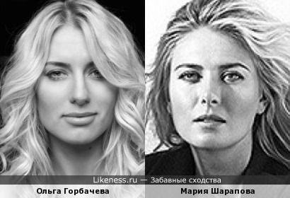 Ольга Горбачева и Мария Шарапова