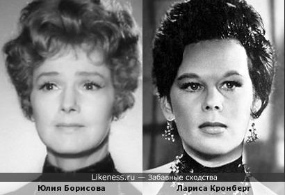 Юлия Борисова и Лариса Кронберг похожи.