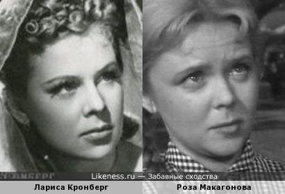 Лариса Кронберг и Роза Макагонова