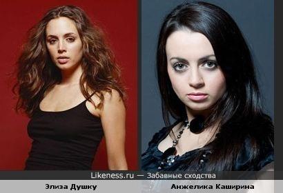 Элиза Душку похожа на Анжелику Каширину