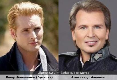Питер Фачинелли (Сумерки) похож на Александра Малинина