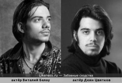 актёры Виталий Белау Деян Цвятков — один Южнославянский типаж