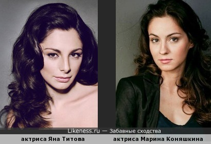 Яна Титова (Болгария) и Марина Коняшкина (Россия)