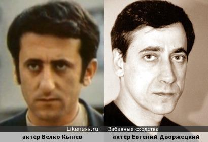 Велко Кынев | Велко Кънев (Болгария) и Евгений Дворжецкий (Советский Союз, Россия) — один типаж