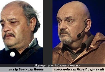 Божидар Лечев (Болгария) и Яков Подольный (Советский Союз, Россия, Израиль)