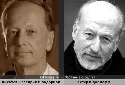 Михаил Задорнов & Вернон Добчефф