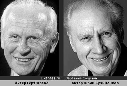 Gert Fröbe (Германия) & Юрий Кузьменков (Советский Союз, Россия)