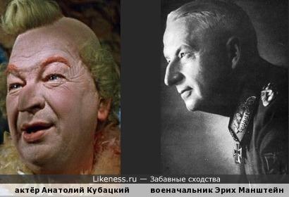 Анатолий Кубацкий (Советский Союз, Россия) & Erich von Manstein (Германия)