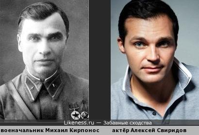 Михаил Кирпонос (Российская Империя, Советский Союз) & Алексей Свиридов (Россия)