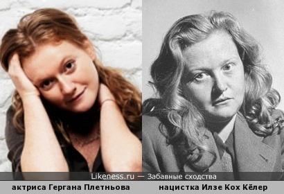 Гергана Плетньова (Болгария) & Ilse Koch Köhler (Германия)