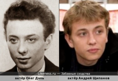 Олег Даль (Советский Союз) и Андрей Щипанов (Россия)