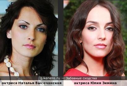 Наталья Высочанская и Юлия Зимина - один типаж