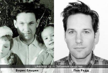 Пол Радд похож на относительно молодого Ельцина