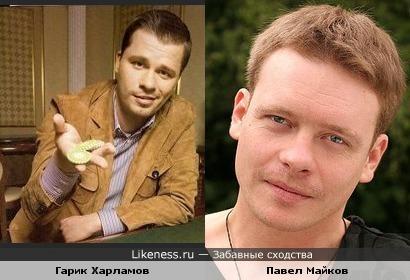 Гарик Харламов похож на Павла Майкова