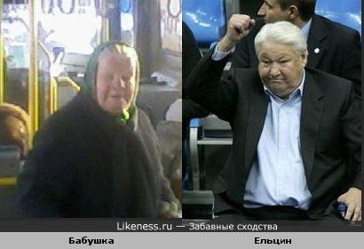 Бабушка похожа на Ельцина