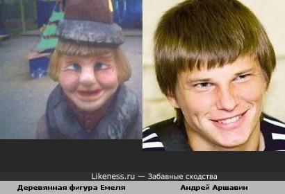 Емеля похож на Андрея Аршавина