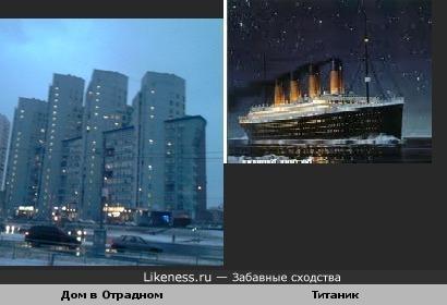 Дом-Титаник в Отрадном, Москва, РФ