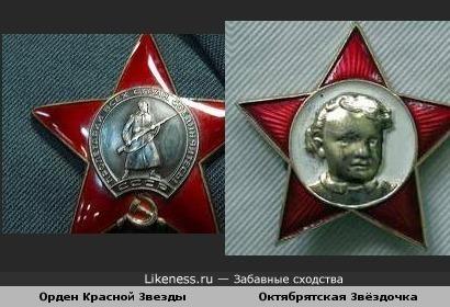 Орден Красной Звезды похож на октябрятскую звёздочку