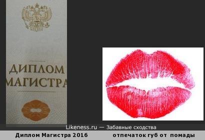 Оформление Диплома Магистра 2016 похоже на отпечаток губ от помады