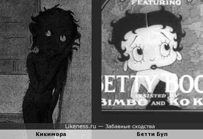 Кикимора похожа на Бетти Буп